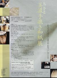 mino-washi