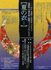 natsuno-koromo.jpg